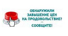 Горячая линия по сбору информации по ценовой ситуации на российском рынке