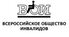 Сарапульская городская (местная) организация Удмуртской республиканской общероссийской общественной организации «Всероссийское общество инвалидов»