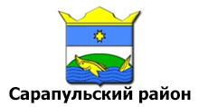 Администрация МО Сарапульский район