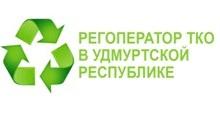 ООО «Спецавтохозяйство» — единственный официальный региональный оператор по обращению с ТКО в Удмуртии